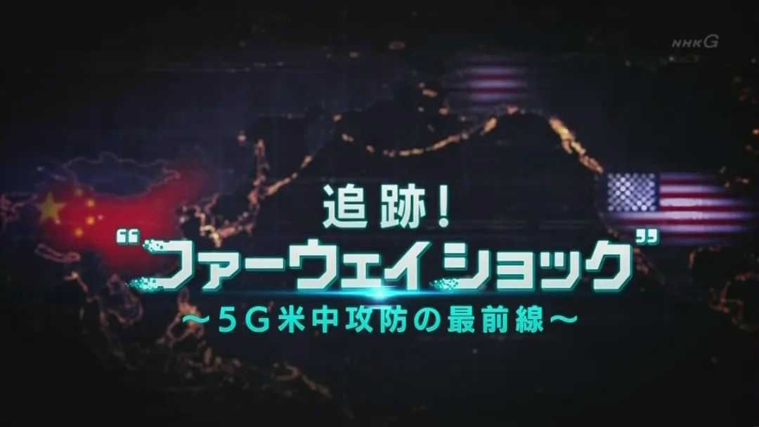 NHK纪录片 华为冲击,5G中美攻防最前线